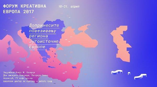 Forum 2017 - Regionalna saradnja u kulturi