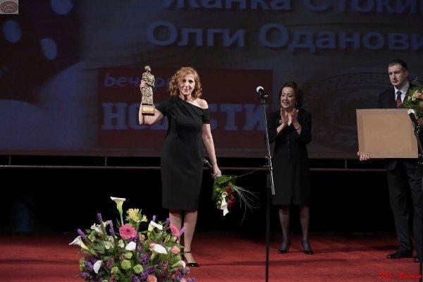 "Nagrada ""Žanka Stokić"" Olgi Odanović"